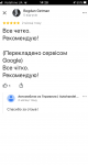 review google 14