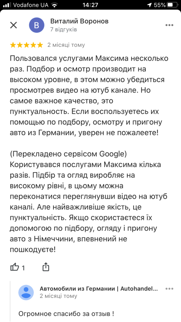 review google 7